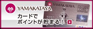yamakatayaカードでポイントが貯まる!