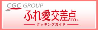 CGCふれ愛交差点
